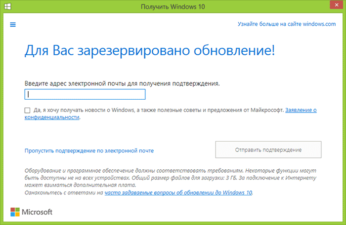 reserve-windows-10-form (1)