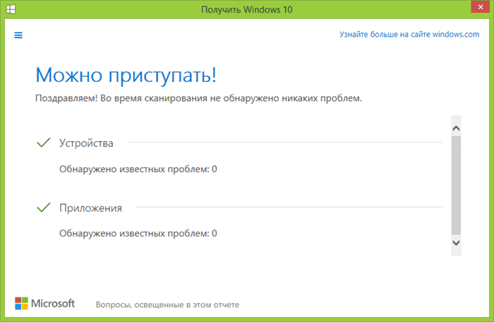 windows-10-compatibility (1)