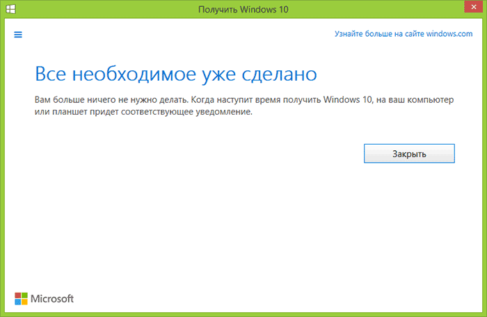 windows-reservation-ready