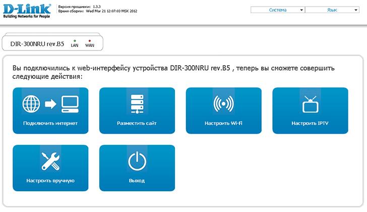 Панель администрирования Wi-Fi роутера D-Link DIR-300 B5, B6 и B7