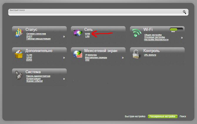 dir-300-1-4-advanced-settings-page