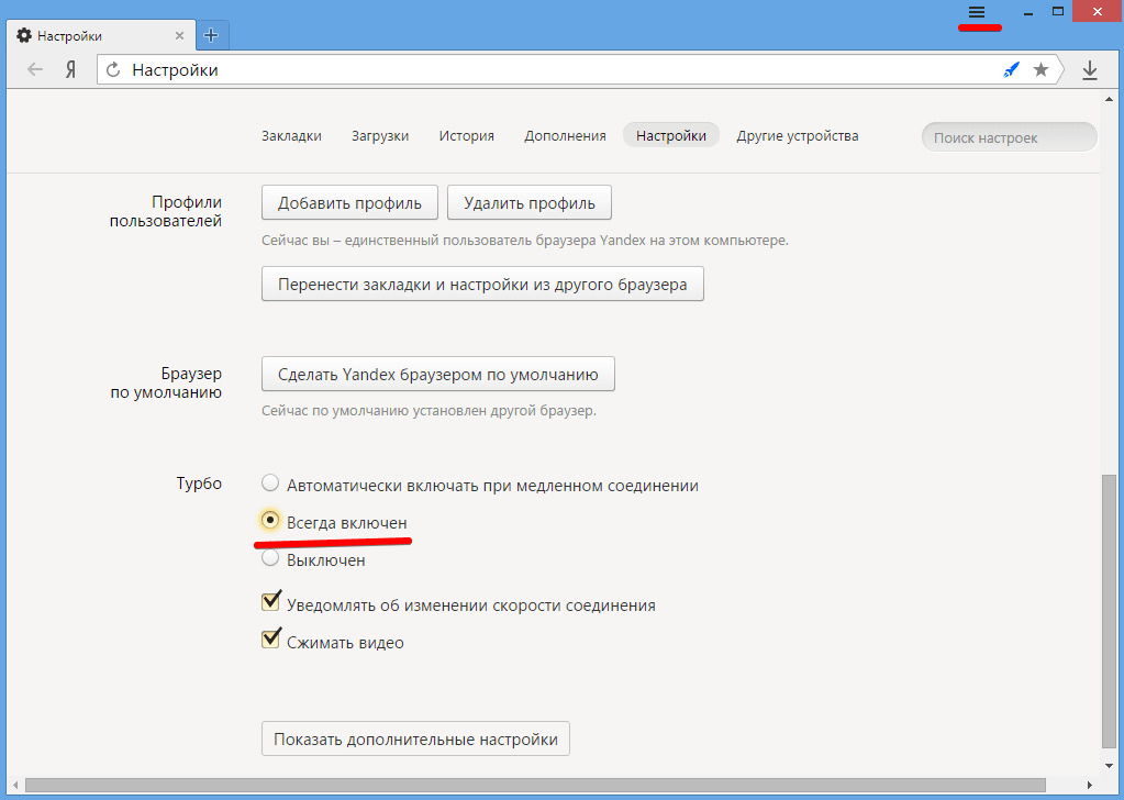 turbo__yandex__win__1