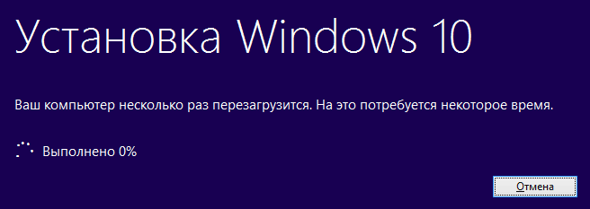 windows-10-update-installing