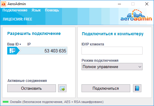 aeroadmin-remote-access-software-client-id
