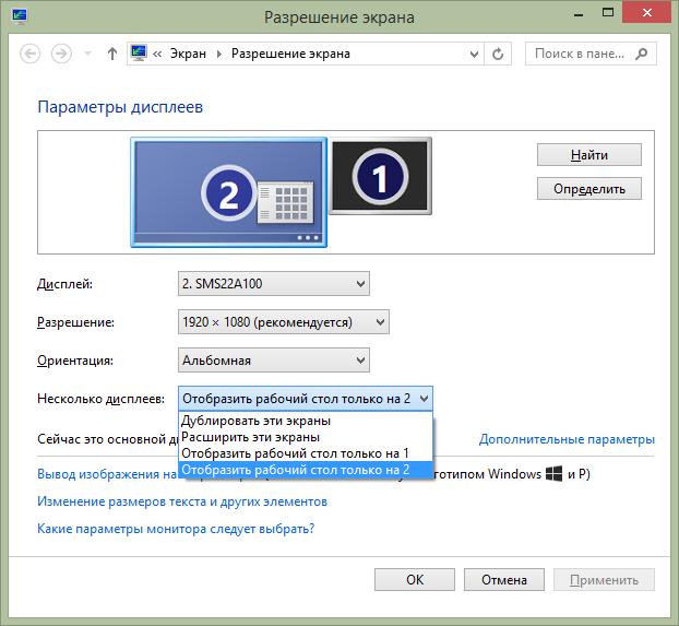 two-screen-modes-windows