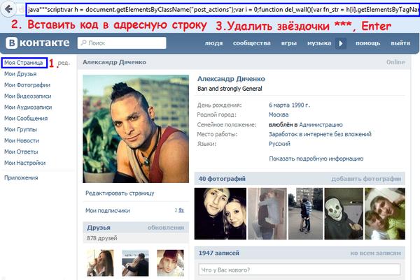 какудалитьвсезаписисостеныВконтакте