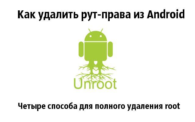 Как полностью удалить рут-права из Андроид