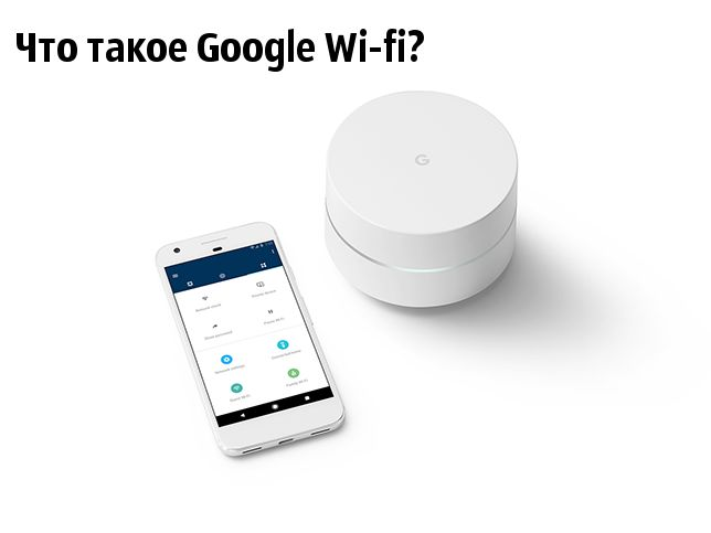 Что такое Google Wi-fi?