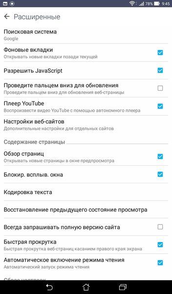 Отключите всплывающие окна в стандартном браузере Android