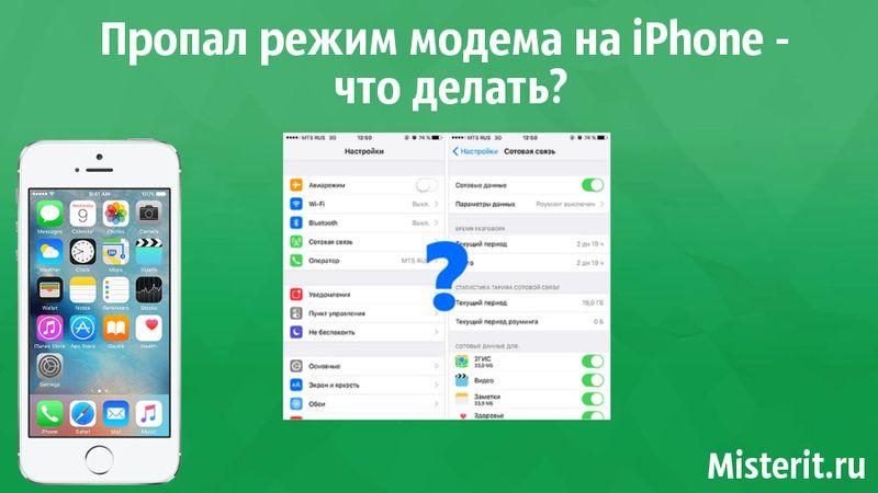 Пропал режим модема на iPhone