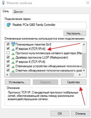 """Ошибка """"dns probe finished no internet"""": как исправить"""