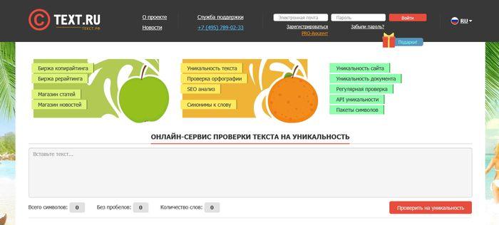 Text.ru проверка на плагиат