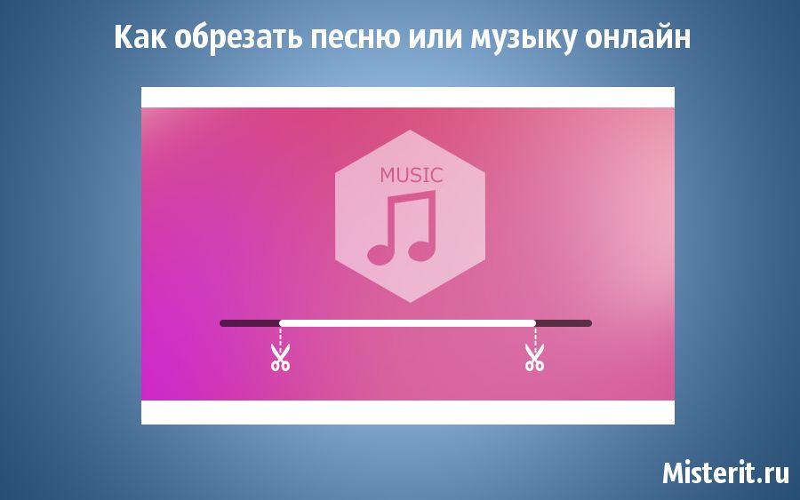 Как обрезать песню или музыку онлайн