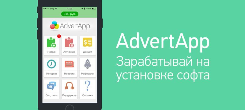 advertapp-hero