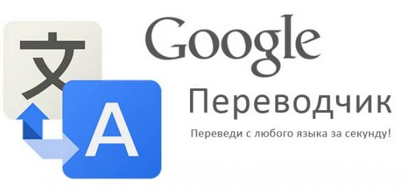 переводчик-гугл-595x275