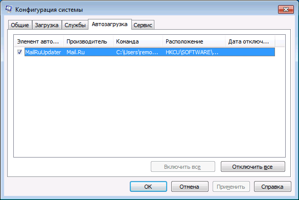 remove-from-autorun-amigo