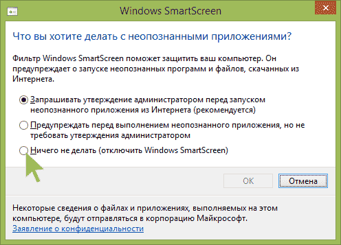 windows-smartscreen-off