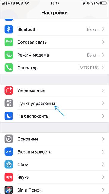ios-control-panel-settings