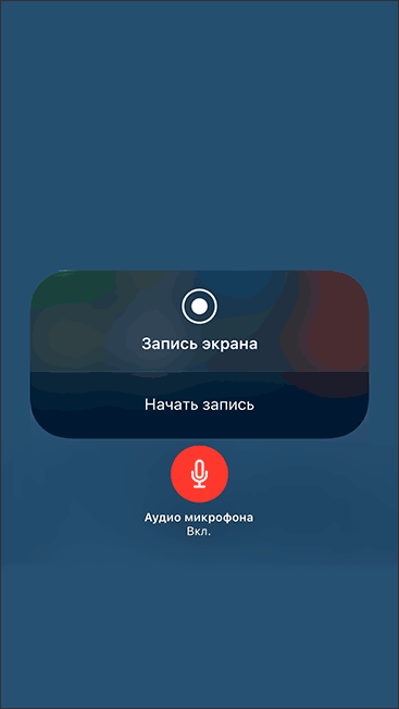 iphone-ipad-screen-recording-options