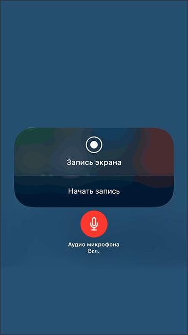 iphone-ipad-screen-recording-options