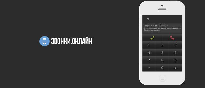 zvonki-online-2