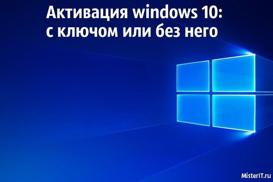 Активация windows 10: c ключом или без него