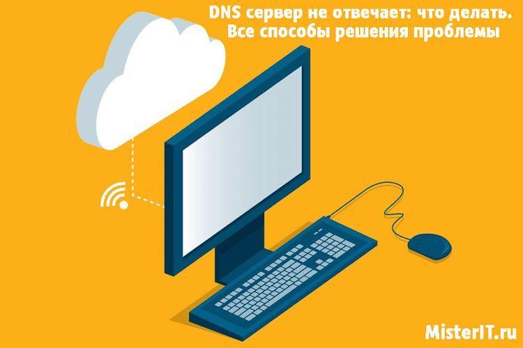 DNS сервер не отвечает: что делать. Все способы решения проблемы