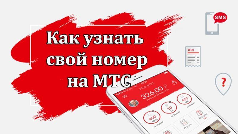 Как узнать свой номер телефона МТС