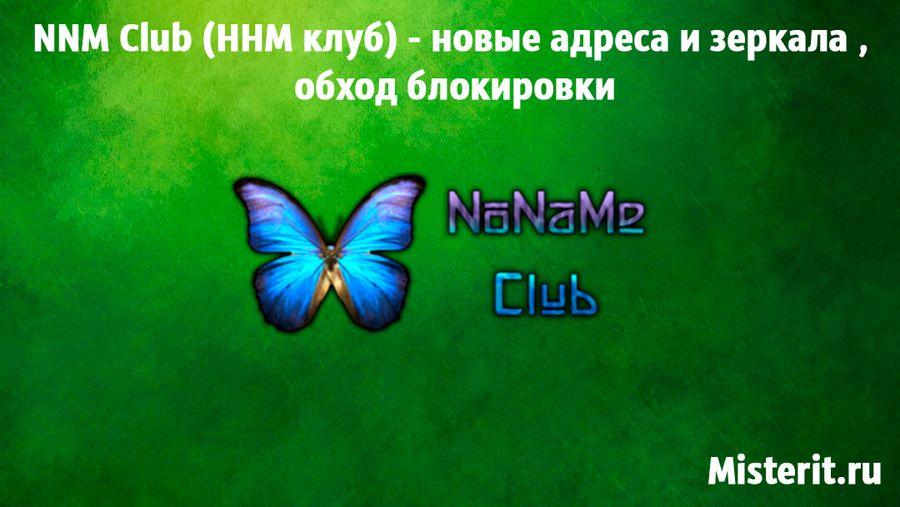 NNM Club (ННМ клуб) - новые адреса и зеркала 2020, обход блокировки