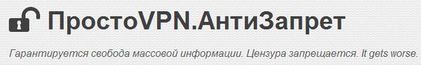 простоВПН-антизапрет