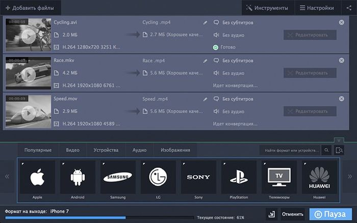 Movavi Конвертер Видео - сверхбыстрый конвертер видео для Mac