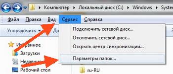 hidden_folders_4