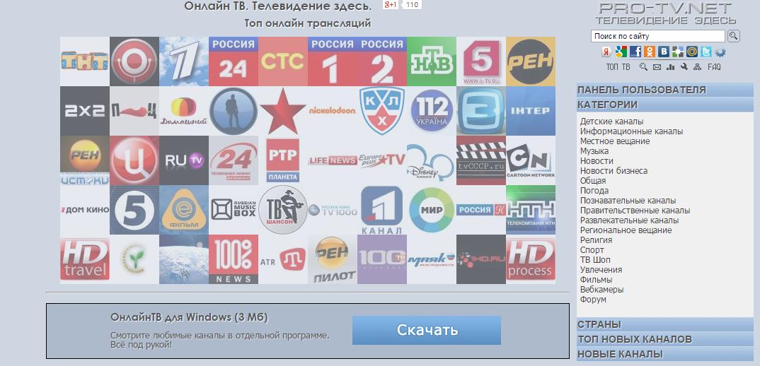 МГТС  Домашний интернет МГТС