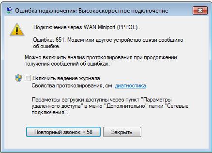 Ошибка 651 windows 7