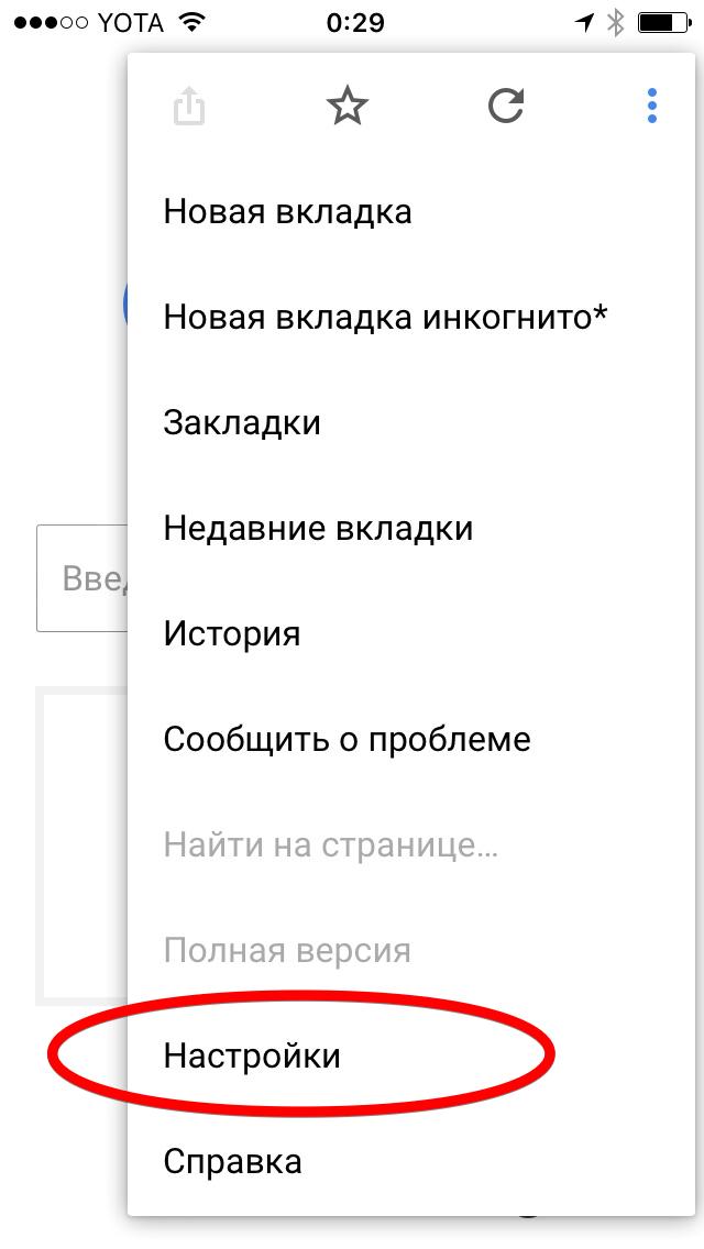 datasaver__ios__1