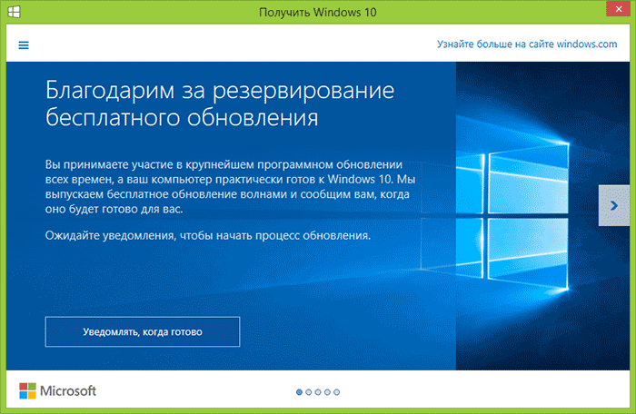 get-windows-10-notification