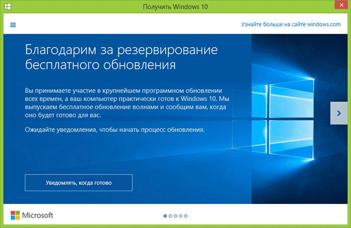 get-windows-10-notification