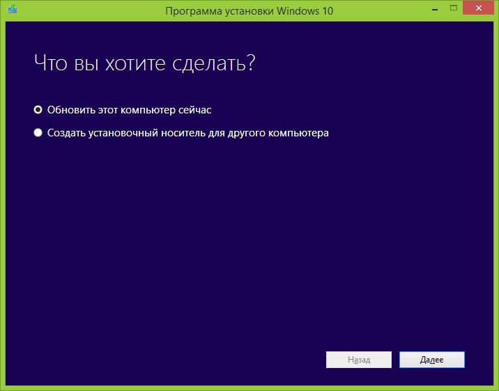 update-windows-10-now