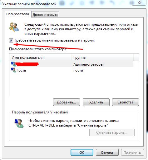 Снять пароль при входе в windows