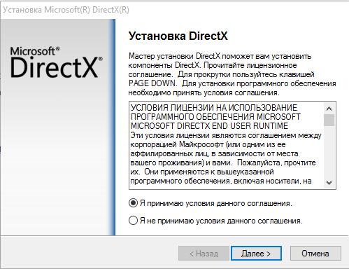 установщик directx скачать