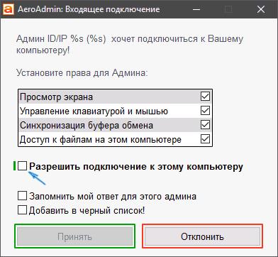 allow-remote-access-connection-aeroadmin