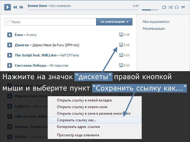 lovivkontakte-music