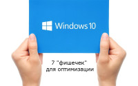 windows_10_logo_in_hands