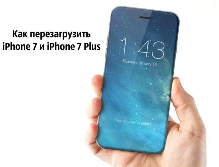 Как перезагрузить айфон 7