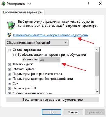 Как в windows 10 отключить пароль при входе