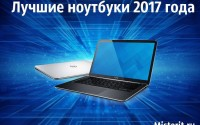 best_notebook_2017