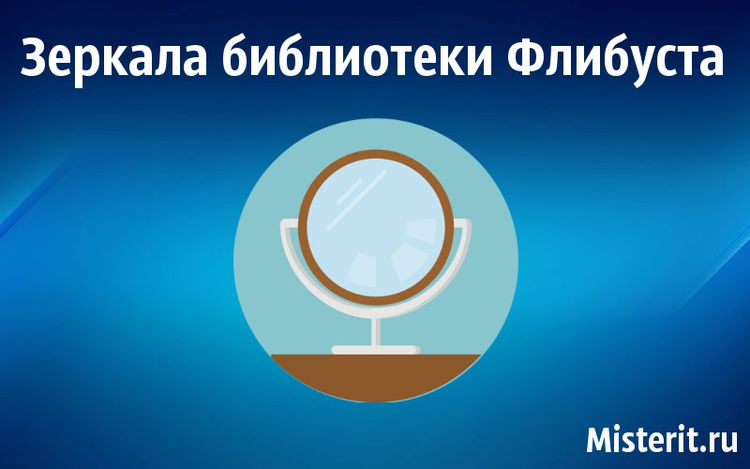 Зеркала библиотеки Флибуста