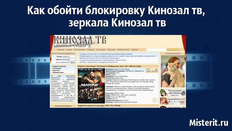 unblock_kinozal