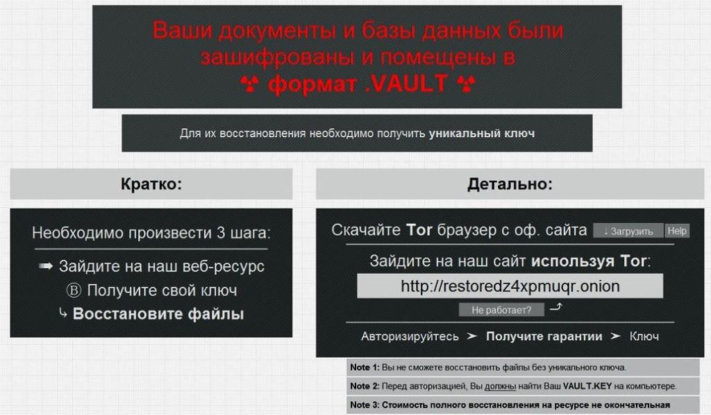Что из себя представляет вирус шифровальщик Vault?