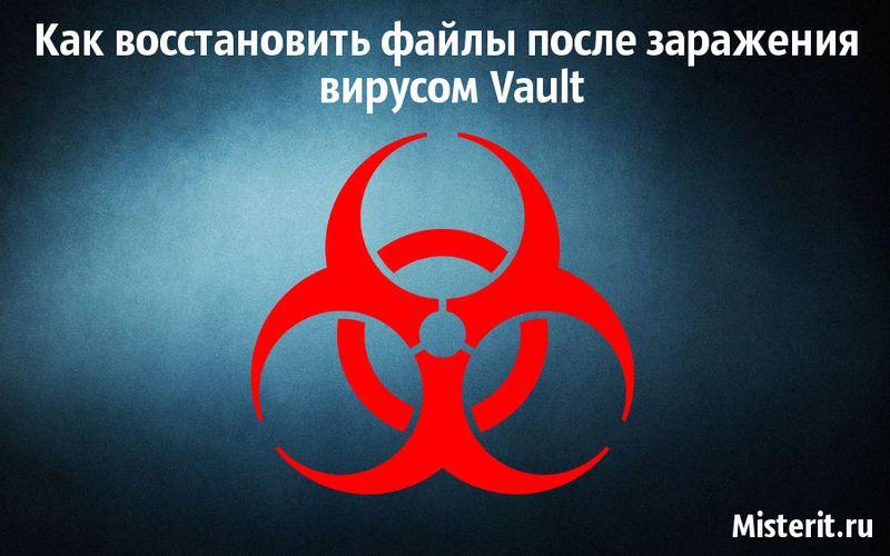 Как восстановить файлы после заражения вирусом Vault
